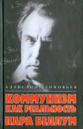 Александр Зиновьев: Коммунизм как реальность. Пара беллум