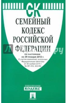 Семейный кодекс РФ по состоянию на 20.01.12 года