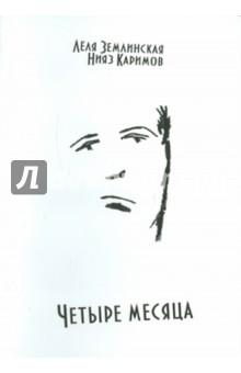 Купить Леля Землинская: Четыре месяца ISBN: 978-5-9879-7027-0