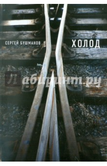 Холод - Сергей Бушманов