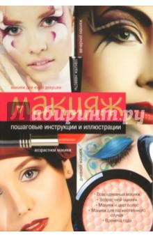 Купить Ольга Сладкова: Макияж ISBN: 978-5-271-34455-8