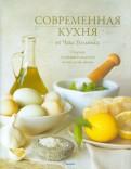 Чак Уильямс: Современная кухня от Чака Уильямса