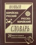 Новый корейскорусский и русскокорейский словарь. 20 000 слов и словосочетаний
