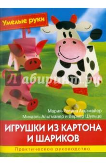 Купить Альтмайер, Альтмайер, Шульце: Игрушки из картона и шариков. Практическое руководство ISBN: 9785366006057