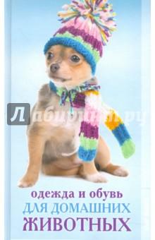 Одежда и обувь для домашних животных - Ольга Захаренко