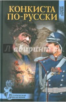Конкиста по-русски - Владимир Паркин