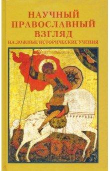 Научный православный взгляд на ложные исторические учения. Материалы совместной конференции