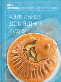 Лилия Николенко: Книга Гастронома. Халяльная домашняя кухня