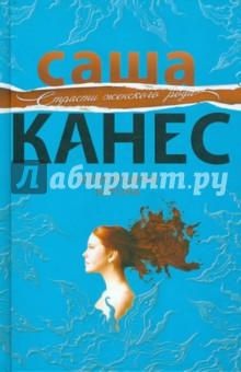 Шоколадная ворона - Саша Канес