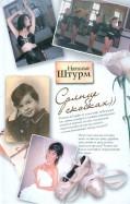 Наталья Штурм - Солнце в скобках обложка книги