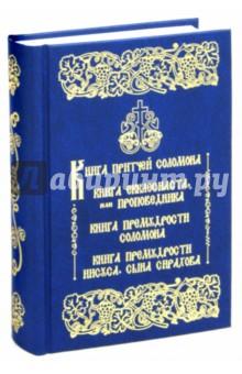Книга притчей Соломона