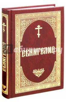 Евангелие на русском языке (крупный шрифт)