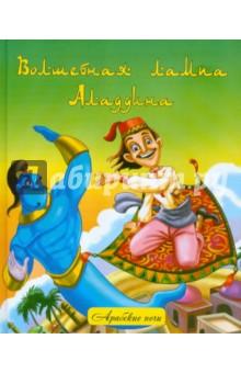 Купить Волшебная лампа Аладдина. Народные арабские сказки ISBN: 978-5-222-19183-5