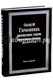 Общий гербовник дворянских родов Российской Империи. Том 7