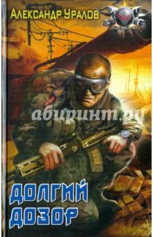 Долгий дозор - Александр Уралов