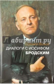 Диалоги с Иосифом Бродским - Соломон Волков