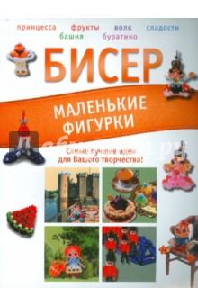 Купить Татьяна Татьянина: Бисер. Маленькие фигурки ISBN: 978-5-271-37216-2
