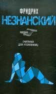 Фридрих Незнанский: Считалка для утопленниц
