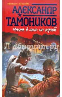 Честь в огне не горит - Александр Тамоников
