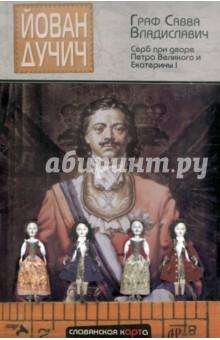 Граф Савва Владиславич. Серб-дипломат при дворе Петра Великого и Екатерины I - Йован Дучич