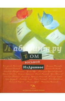 Купить Антология сетевой поэзии. Том 8: Издранное ISBN: 978-5-903463-64-0