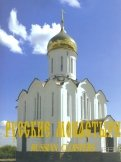 А. Феоктистов: Русские монастыри. Западная Сибирь