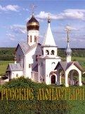 А. Феоктистов: Русские монастыри. Приуралье