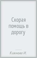 И. Киянова: Скорая помощь в дорогу