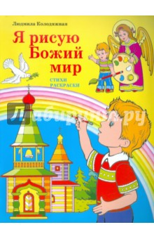 Я рисую Божий мир - Людмила Колодяжная