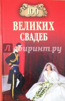 100 великих свадеб - Прокофьева, Скуратовская