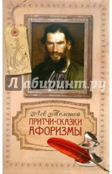 Притчи, сказки, афоризмы - Лев Толстой
