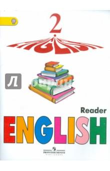 Английский язык. 2 класс. Книга для чтения. ФГОС - Верещагина, Бондаренко