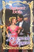 Элизабет Бойл - Без ума от герцога обложка книги