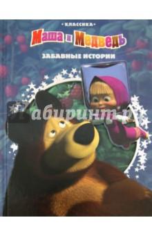 Забавные истории. Маша и Медведь. Классика с вырубкой