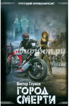 Город смерти - Виктор Глумов