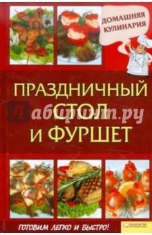 Праздничный стол и фуршет - Сергей Василенко
