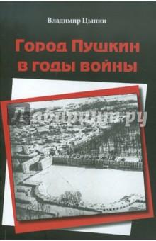 Город Пушкин в годы войны - Владимир Цыпин