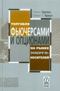 Эррера, Браун - Торговля фьючерсами и опционами на рынке энергоносителей обложка книги