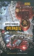 Сергей Чекмаев: Очевидец
