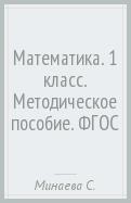 Минаева, Рослова, Рыдзе - Математика. 1 класс. Методическое пособие. ФГОС обложка книги
