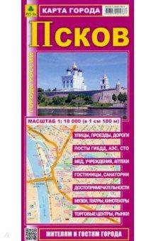 Купить Карта города: Псков
