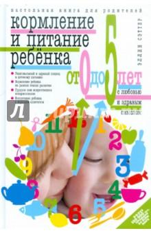 Кормление и питание ребёнка от 0 до 5 лет с любовью и здравым смыслом. Настольная книга для родит - Эллин Сэттер