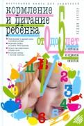 Эллин Сэттер: Кормление и питание ребёнка от 0 до 5 лет с любовью и здравым смыслом. Настольная книга для родит