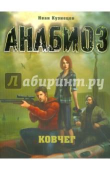 Анабиоз: Ковчег - Иван Кузнецов