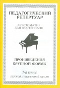Хрестоматия для фортепиано. 7й класс детской музыкальной школы. Произведения крупной формы