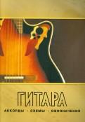 Гитара. Аккорды, схемы, обозначения. Практическое руководство