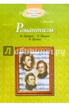 Романтизм: Ф.Шуберт, Р.Шуман, Ф.Шопен (+CD) - Сусанна Белоусова
