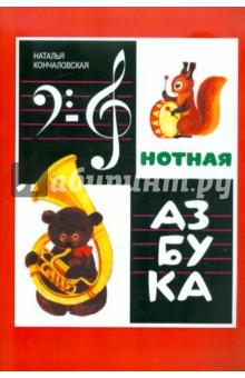 музыкальная грамота для малышей в картинках