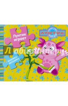 Книжка-мозаика: Лунтик играет. Лунтик и его друзья