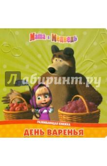 День варенья. Маша и Медведь. Развивающая книжка
